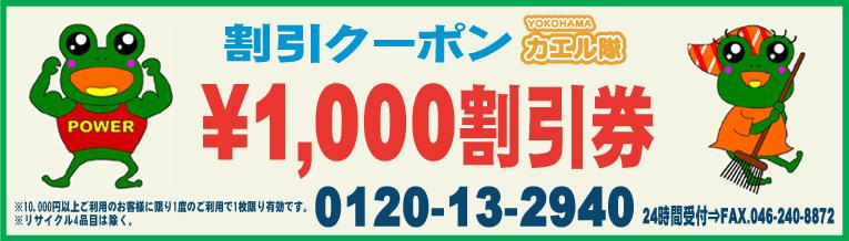 横浜カエル隊 割引クーポン 1,000円割引券