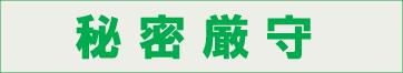 横浜カエル隊 秘密厳守